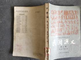 民国演义 第二册
