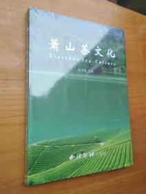 萧山茶文化 全新未拆封