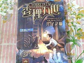 查理九世27  进级版  九尾灵猫