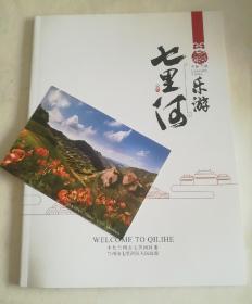 乐游七里河(全区文化旅游全汇萃,精美,旅行社农家乐汇萃,只发快递)
