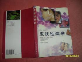 皮肤性病学 第四版 (作者签赠本)