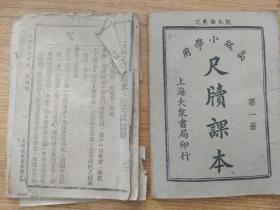 高级小学尺牍课本,第一册跟第四册,如图