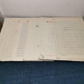 著名秦腔表演艺术家 白江波 秦腔剧本手稿六份 每份300元《草坡西理》《黄鹤楼段唱》《南北令》《张连卖布》《观兵书》《哭长城》