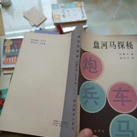 1988年一版一印《盘河马探秘》