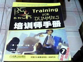 培训师手册