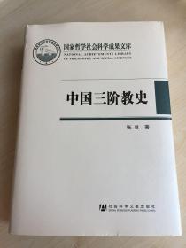 【正版】中国三阶教史