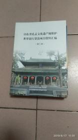 山东省孔孟文化遗产地保护世界银行贷款项目资料汇编--第三册【大16开本】104