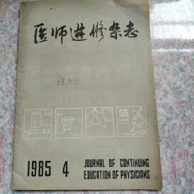 医师进修杂志  1985年4     7两本合售