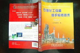 石油化工设备维护检修技术.2006版