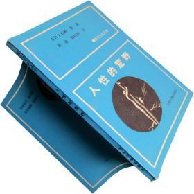 人性的荒野 高桥敷 哲学书籍