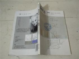读书2010年第9、11期两册