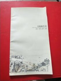 吴晓敏作品 研究 规划 建筑 景观
