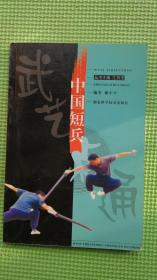 中国短兵 稀缺经典(仅印5000册)