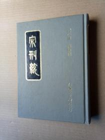 点校本《宋刑统》(精装32开,其中三张印刷不清,复印件补上。)