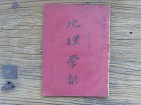 1938年中国地理学会初版《地理学报》第五卷,论西南国际交通线路;中国各地温度逐候平均之年变化;拉萨之气候;黄土之成因及中国冰期;山西之农业区域;