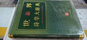 世界诗学大辞典