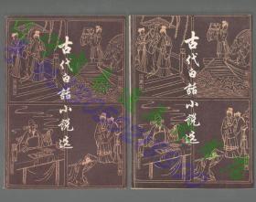 古代白话小说选(上下)