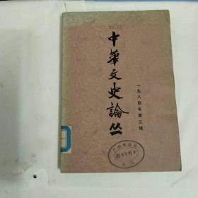 中华文史论丛1984年第三辑