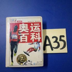 奥运百科~~~~~满25包邮!