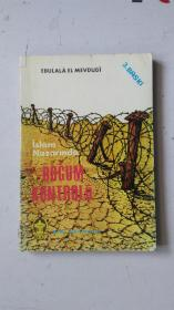 外文原版(土耳其语)EBULALÂ EL MEVDUDÎ    İSLÂM NAZARINDA DOğUM KOntrolÜ