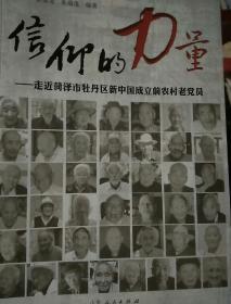 信仰的力量走近菏泽市牡丹区老党员