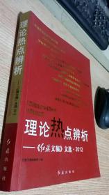 理论热点辨析:《红旗文稿》文选.2012