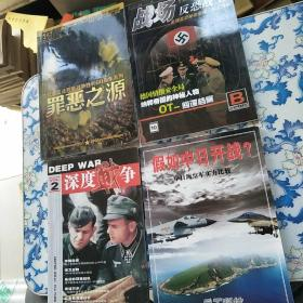 深度战争(2)+假如中日开战+战场反恐战士+ 较量系列丛书《罪恶之源》4本合售  有货有货有货有货