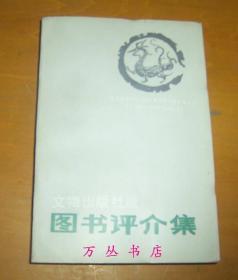 文物出版社版图书评介集