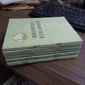 石油工业干部科技学习丛书25本不重复合售
