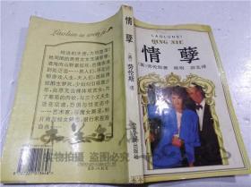 情孽 (英)劳伦斯 宁夏人民出版社 大32开平装