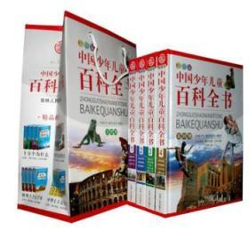 正版   《中国少年儿童百科全书》彩图版    9D02d