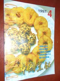 《中国烹饪》1997年第4期 中国商业出版社 私藏 书品如图