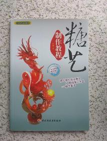 中华食艺培训教程:糖艺制作教程