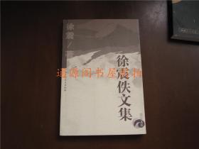 徐震佚文集(正版品佳,没有印章字迹划线)