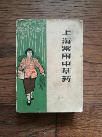 上海常用中草药