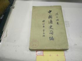 中国通史简编修订本第二编