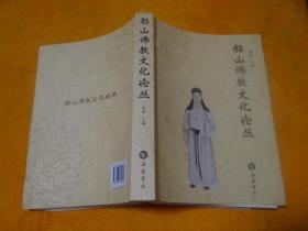 船山佛教文化论丛