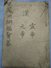 清代木刻重订王风洲先生会篡纲鉴第16卷