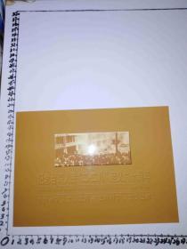 纪念台湾人民二,二八起义六十周年纪念封