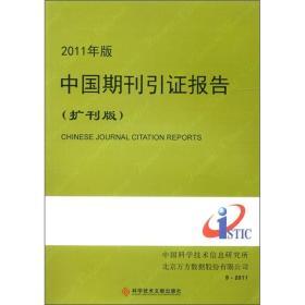 【正版书籍】2011年版中国期刊引证报告