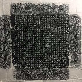 大唐仙州刺史李浩志石拓片、墨拓部分104Cm、天宝十四年刻石,韩泽木撰并书
