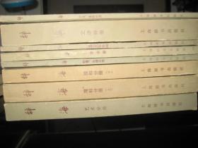 辞海 【八本 合售】  9908
