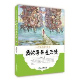 正版新书DF大作家小故事书系:我的哥哥是天使(2019年教育部推荐)