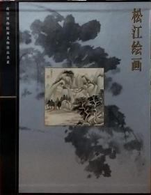 故宫博物院藏文物珍品大系:松江绘画