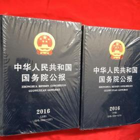 中华人民共和国国务院公报2016 (上下册)(总号:1540-1557)
