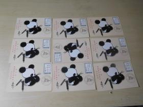 韩美林熊猫明信片贴8分邮票共9张合卖
