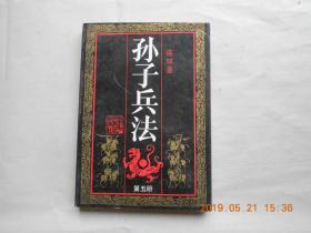 33595《孙子兵法连环画》第五册
