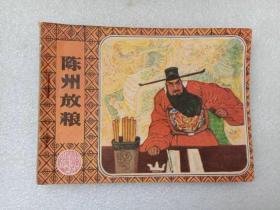 连环画 陈州放粮 漓江出版社 1981年1版1印