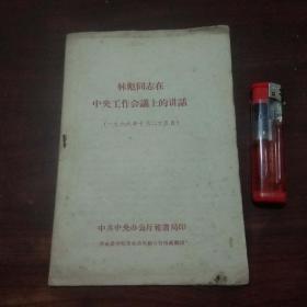 林彪同志在中央工作会议上的讲话(一九六六年十月二十五日)(西南农学院革命造反联合宣传组翻印)(此版仅见)