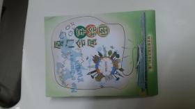 《厦门会展手绘图》(彩色印刷,描写了美丽厦门的风景)